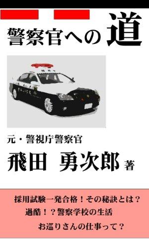 警察官への道 2015改訂版 【試験合格、過酷な警察学校、そして現場へ】