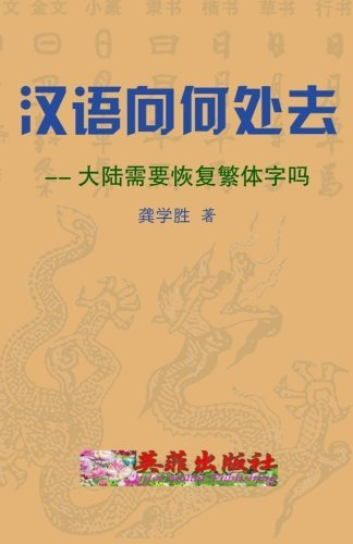 Whither does the Chinese language go? (Chinese Edition)