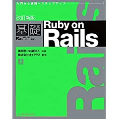 ���V�� ��bRuby on Rails (IMPRESS KISO SERIES)