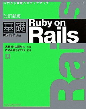 改訂新版 基礎Ruby on Rails (IMPRESS KISO SERIES)