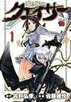 聖痕のクェイサー 1 (チャンピオンREDコミックス)