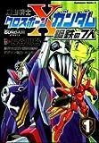 機動戦士クロスボーン・ガンダム 鋼鉄の7人 (1) (角川コミックス・エース (KCA2-12))