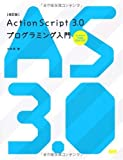 [改訂版]ActionScript3.0プログラミング入門 for Adobe Flash CS4/CS3