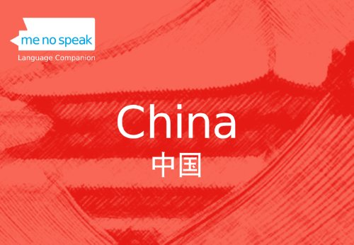 Me No Speak: China (English and Chinese Edition) Benjamin Kolowich and Cheryn Flanagan