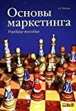 img - for Osnovy marketinga: Uchebnoe posobie book / textbook / text book