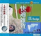 MIXA IMAGE LIBRARY Vol.17 快適雑貨