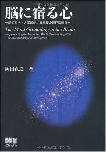 脳に宿る心―認知科学・人工知能から神秘の世界に迫る