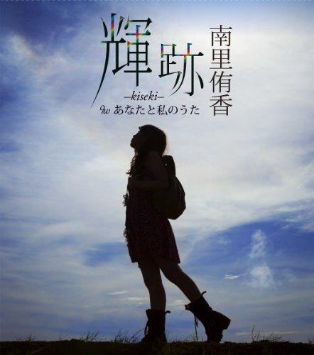 TVアニメーション「セイクリッドセブン」エンディングテーマ「輝跡ーkiseki-」