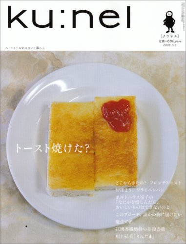 ku:nel (クウネル) 2008年 05月号 [雑誌]