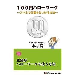 100円ハローワーク: 〜スマホで仕事をみつける方法〜