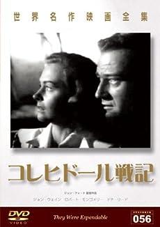 世界名作映画全集 コレヒドール戦記 [DVD]