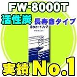 FW-8000T