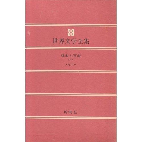 世界文学全集 (44) メイラー 裸者と死者