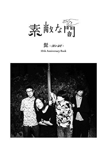 素敵な闇 髭(HiGE) 10th Anniversary Book(CD付)