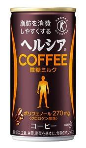 ヘルシア コーヒー 微糖ミルク