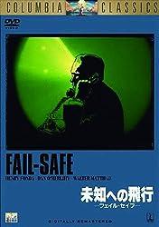 未知への飛行 フェイル・セイフ [DVD]
