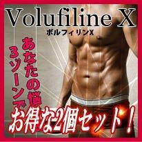 ボルフィリン X ×2個セット エックス クリーム