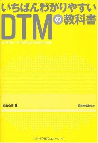 いちばんわかりやすいDTMの教科書(CD-ROM付き)