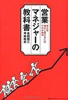 売上を伸ばし続けるにはワケがある 営業マネジャーの教科書