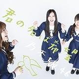 君の名は希望【DVD付 / Type-C】