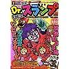 Dr.スランプアラレちゃん ほよよ!世界一周大レースほよよ―アラレちゃんアニメコミックス (SHUEISHA JUMP REMIX)