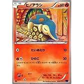ポケモンカードXY ヒノアラシ 青い衝撃(PMXY8)/シングルカード