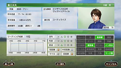 Winning Post 9 - PS4 ゲーム画面スクリーンショット10