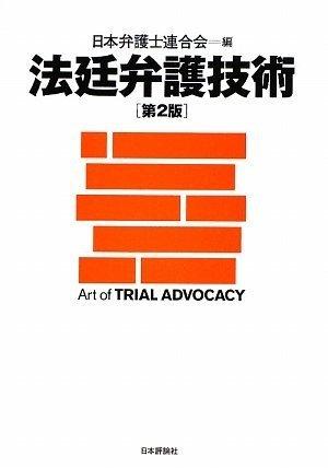 法廷弁護技術