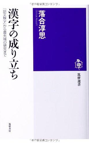 漢字の成り立ち: 『説文解字』から最先端の研究まで (筑摩選書)