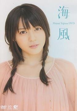 矢島舞美 ℃‐ute 海風 [DVD]
