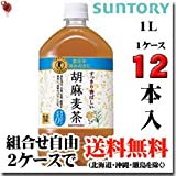 サントリー 胡麻麦茶 1L × 12本