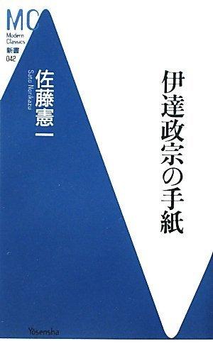 伊達政宗の手紙 (洋泉社MC新書)