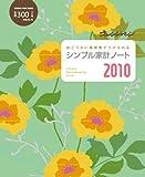 シンプル家計ノート2010(オレンジページムック)