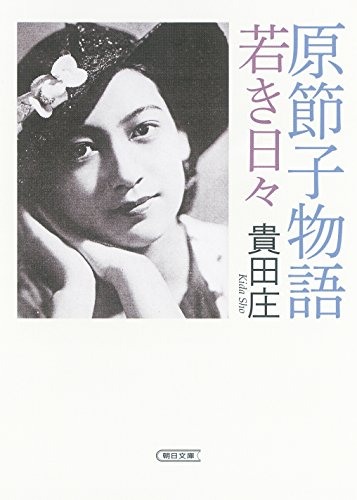 原節子物語 若き日々 (朝日文庫)