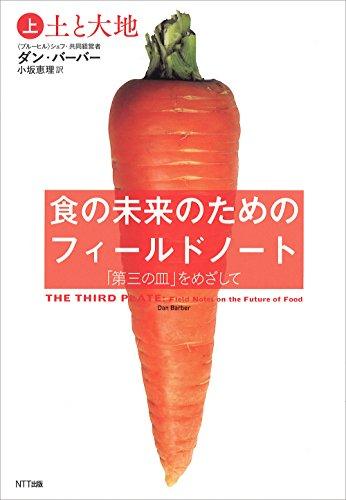 食の未来のためのフィールドノート・上: 「第三の皿」をめざして:土と大地