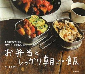 お弁当としっかり朝ご飯―1週間の使い切りで簡単レシピ全122品!!