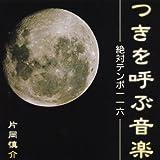 つきを呼ぶ音楽【月のテンポCD:絶対テンポ116理論を取り入れたCDです】