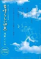 素晴らしい世界〜浅野いにお初期オリジナル作品集完全版〜 (サンデーGXコミックス 10YEAR'S CHRONICLE)