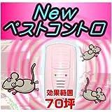 「新型 ミディアム ペストコントロ 70坪タイプ ネズミ駆除器」 超音波ネズミ駆除