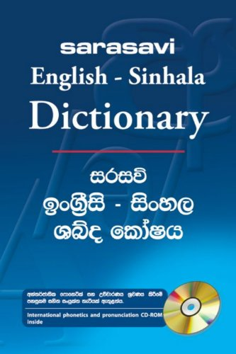 English sinhala wallpapers