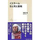 イスラーム 生と死と聖戦 (集英社新書)