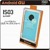 Android au IS03専用 ハードカバー(光沢/サックスブルー)[液晶保護フィルム付き]