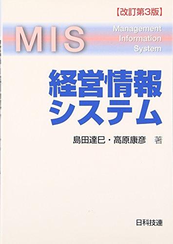 経営情報システム