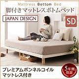 IKEA・ニトリ好きに。搬入・組立・簡単!選べる7つの寝心地!すのこ構造 脚付きマットレス ボトムベッド 【プレミアム ボンネルコイルマットレス付き】セミダブル   ブラック
