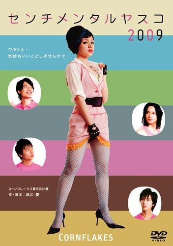 センチメンタルヤスコ2009 [DVD]