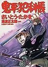 コミック 鬼平犯科帳 第60巻 2004年06月22日発売