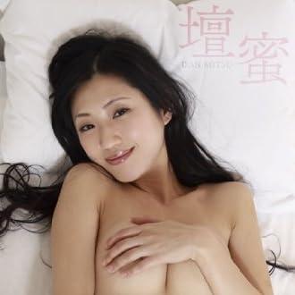 壇蜜ハァハァグッズセット ([バラエティ])