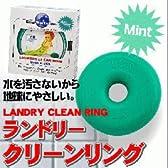 ランドリー クリーンリング★洗濯槽にリングを入れるだけ!洗剤不用でエコ♪
