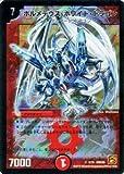 デュエルマスターズ 【 ボルメテウス・ホワイト・ドラゴン 】 DMC65-006-SR 《 炎のキズナXX 》