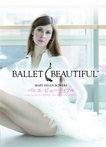 バレエ・ビューティフル 2枚組 ~ベーシック・ワークアウト/ターゲット・ワークアウト~ [DVD] 画像1